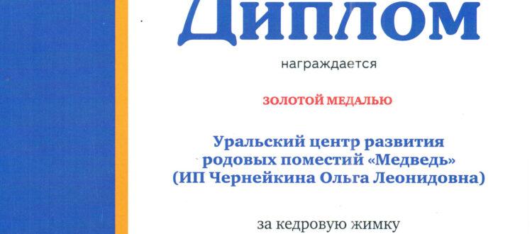 Золотая медаль дегустационного конкурса качества продукции АГРО 2017