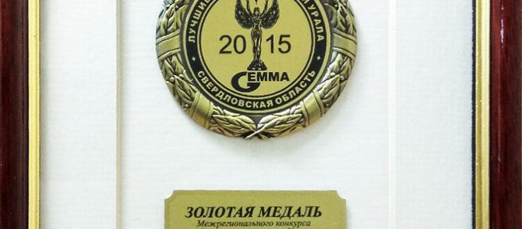 Золотая медаль Гемма