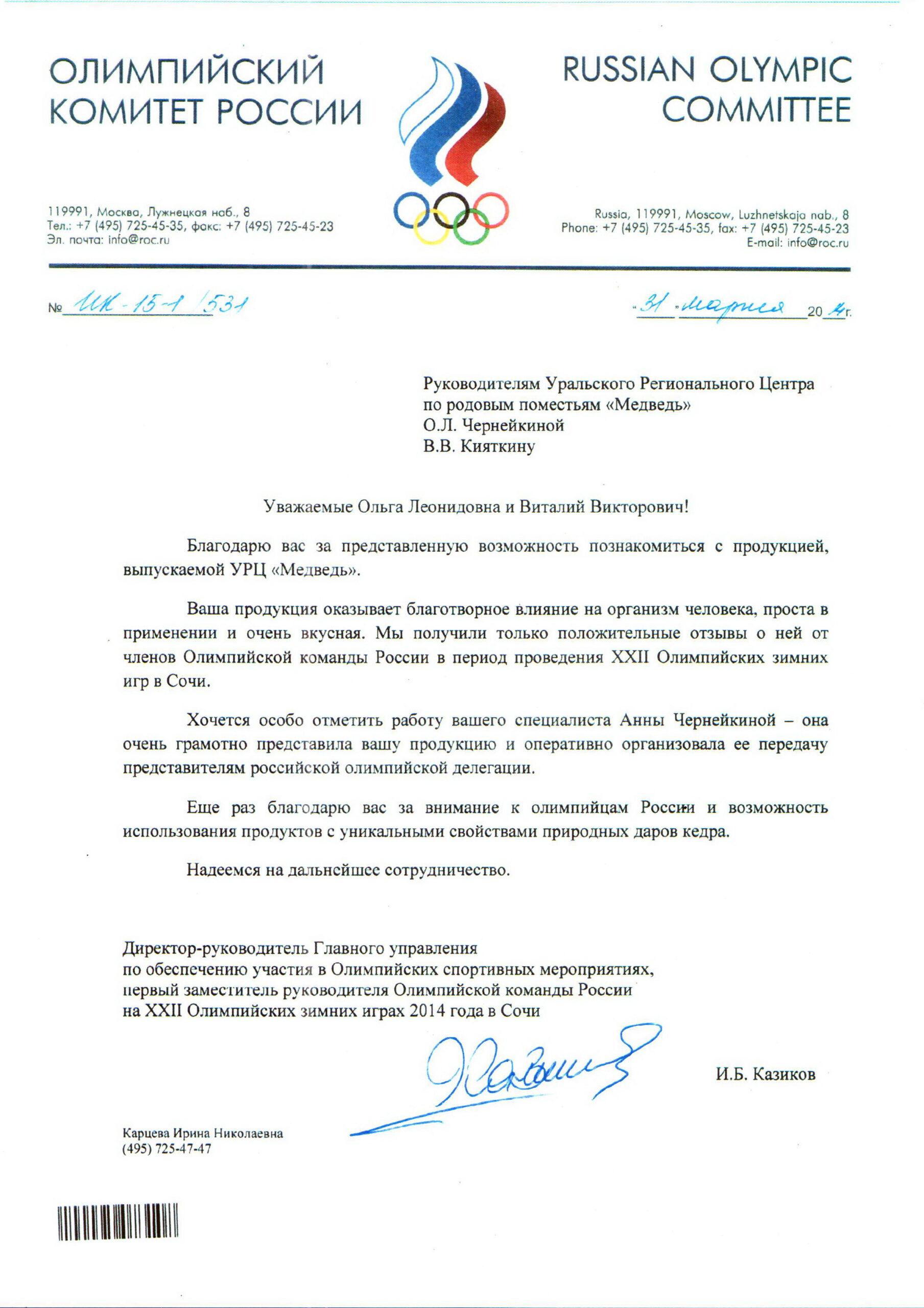 Награда от Олимпийского комитета России